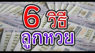 6 วิธี ถูกหวย!! อยากรวย!! ดูคลิปนี้