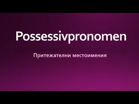 Reflexivpronomen / Възвратни местоимения