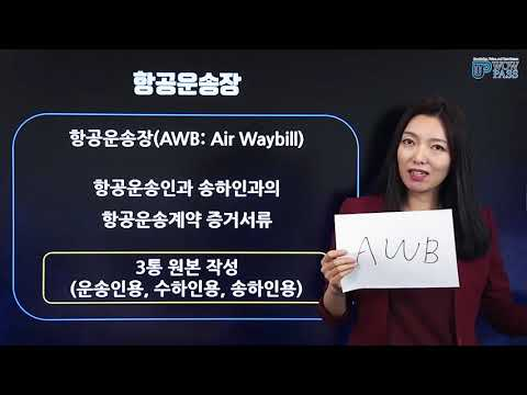 물류TV_핵인싸 무역용어_AWB, Air Waybill, 항공운송장