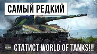 САМЫЙ РЕДКИЙ СТАТИСТ WORLD OF TANKS!!!