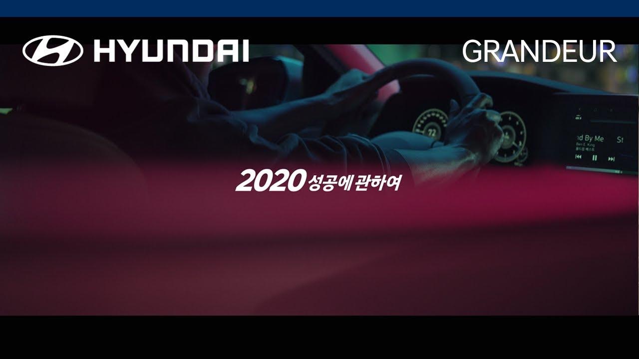 현대자동차 GRANDEUR(그랜저) 런칭_2020 성공에 관하여, '어려지는 신체나이' 편