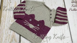 बेबी स्वेटर बुनाई, Knit Step By Step Baby Pullover for 6-12 months.