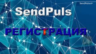 SendPulse регистрация