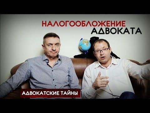 Налогообложение адвоката / НДФЛ