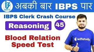 1:00 PM - IBPS Clerk 2018 | Reasoning by Deepak Sir | Blood Relation Speed Test