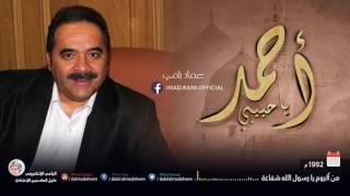 تحميل اغاني احمد يا حبيبي - عماد رامي MP3