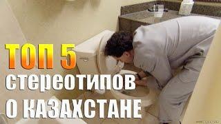 ТОП 5 стереотипов о КАЗАХСТАНЕ