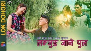 New Lok Dohori Song-2075 | LAMJUNG JANE PUL By Gopi Prasad Gurung/ Sapana Sunar