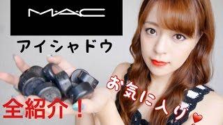 【 お気に入り 】 M.A.Cアイシャドウ全紹介 / M.A.C Small Eyeshadow