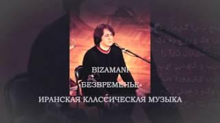 07.02.2016. Иранская музыка в Екатеринбурге