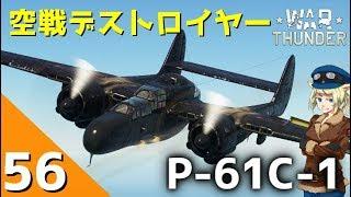 [War Thunder] ウォーサンダー実況 #56 P-61C-1 ブラック・ウィドウ