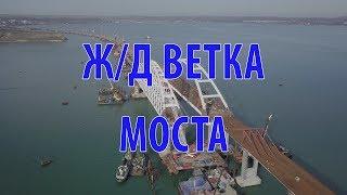 Железнодорожная часть Крымского моста 11 января 2018 года