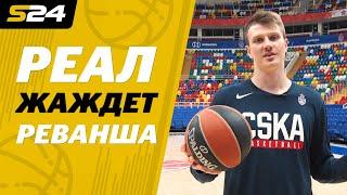 Воронцевич: «ЦСКА и «Реал» – это самый красивый баскетбол» | Sport24