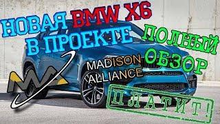 Заработок онлайн на недвижимости! Получите новую BMW X6 в Проекте Madisonalliance