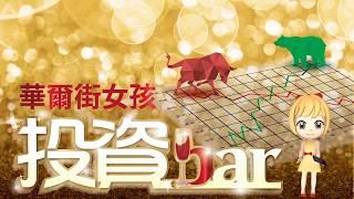 【華爾街女孩投資bar】8/19早盤財經快報