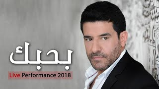 تحميل اغاني رضا - بحبك ( لايف | Rida - Bahebbak ( Live MP3