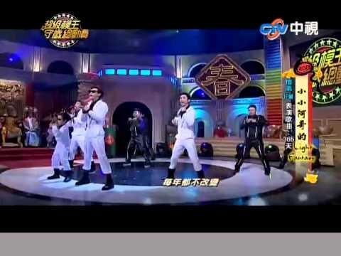 2013-02-09 超級模王守歲總動員~JPM和愷弟表演365天Special