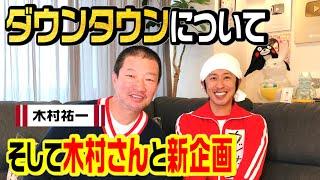 【笑かしてはいけない】木村祐一さんが考えたゲームが面白すぎた