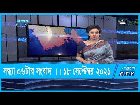06 PM News || সন্ধ্যা ০৬টার সংবাদ || 18 September 2021 || ETV News