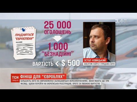 """Кінець дешевого розмитнення: на власників """"євроблях"""" чекає фінансова пастка"""