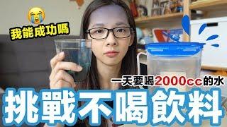 挑戰一個禮拜不喝飲料! 滴妹我只喝水!!! ♥ 滴妹 feat. H2O