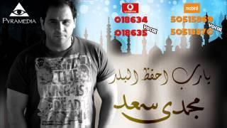 مجدي سعد - يارب احفظ البلد / Magdy Saad - Ya rab E7fz el Balad