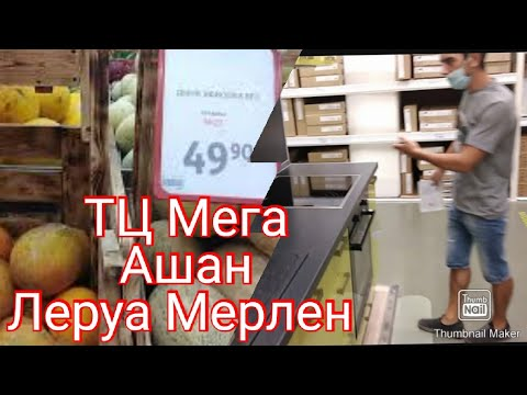 ТЦ Мега / Обзор полок в Ашане / Кухни в Леруа Мерлен