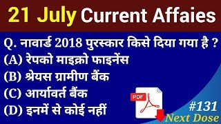 Next Dose #131 | 21 July 2018 Current Affairs | Daily Current Affairs | Current Affairs In Hindi