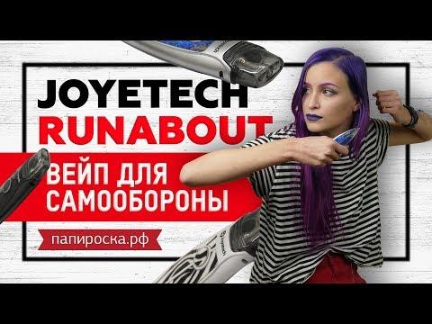 Joyetech RunAbout Pod Starter Kit (480mAh) - набор - видео 1