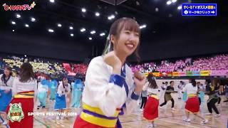 2019スポフェス 大原学園 九州 小倉校パフォーマンス 「今年はスゴイよ!!(^O^)」