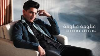 تحميل اغاني محمد عساف - عللومة عللومة   Mohammed Assaf - Allouma Allouma MP3