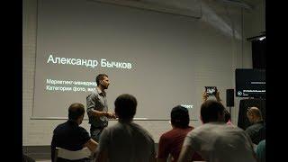 Презентация Sony Аlpha 9 в Киеве, ведущий Александр Бычков, мобильная трансляция из зала