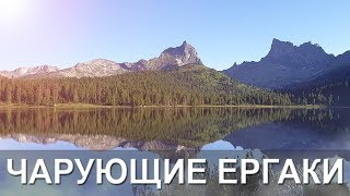 Чарующие Ергаки. Поход в горы на Алтай. Западный Саян.