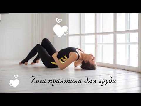 Йога практика для груди. Мария Шарыгина. Yoga Tonus.