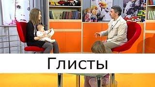 Глисты - Школа доктора Комаровского