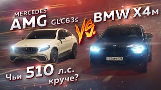 BMW X4 M vs Mercedes-AMG GLC63s. Чьи 510 л.с. круче?