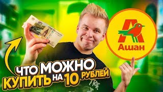 Можно ли поесть на 10 рублей в Москве ?