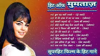 मुमताज़   हिट ऑफ मुमताज़   Rajesh Khanna Mumtaz Hit Songs   Bollywood Hit Songs   Jukebox