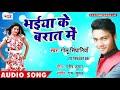 Bhaiya Ke Barat Me ! Hit Bhojpuri Song 2018 ~ Golu Singhaniya New Bhojpuri Song ! Ego Chumma Chahi