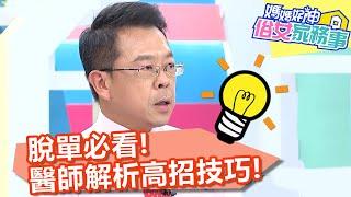 【媽媽好神之俗女家務事】脫單必看!醫師解析超高招技巧?!