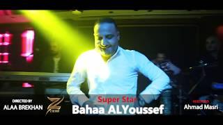 اغاني طرب MP3 بهاء اليوسف زوري جديد 2019+لاني شيخ ولا باشا ???????????????????????????? تحميل MP3