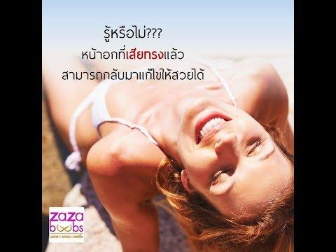 การเสริมเต้านม Bi 2