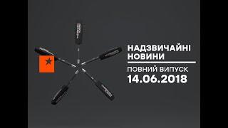 Чрезвычайные новости (ICTV) - 14.06.2018
