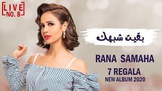 رنا سماحة - بقيت شبهك (الكليب الرسمي - Official Music Video) Rana Samaha - Baaet Shabahk تحميل MP3