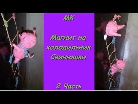 Магнит на холодильник Свинюшки. МК 2 Часть. Символ 2019 года.