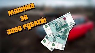 #1 Машина за 3000 РУБЛЕЙ!