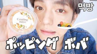 韓国で話題のポッピングボバを食べてみました。