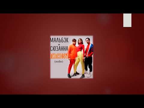 Мальбэк и Сюзанна - Гипнозы (audio)