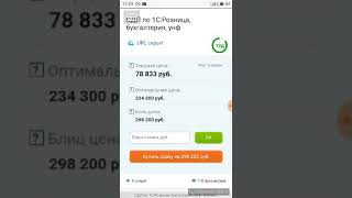 Сайт про 1С: Розница за 234 300 руб.
