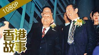 【霍英東何鴻燊同台互懟常陷尷尬】香港故事 粵語版
